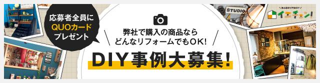 DIY事例集キャンペーン